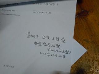 151022-Binbin-50000yuan-sigin-.jpg