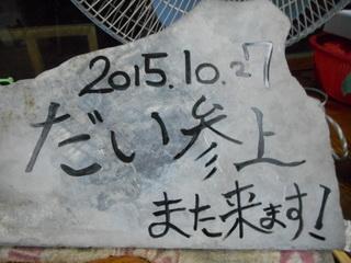 151027-WHasegawa-isiita-moto-.jpg