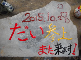 151028-isiita-Hasegawa-.jpg
