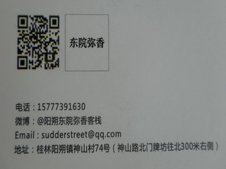 151117-sudderstreet-Chinacard-.jpg