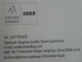 151117-sudderstreet-namecard-.jpg