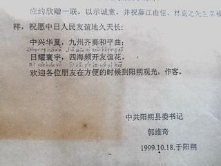 151121-991018-Guo-yaku-.jpg