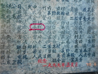151122-199906-isiita-huboname-.jpg