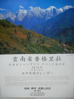 151129-Azuma-Carenda-tate-.jpg