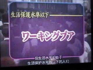 151201-wakingu-poor-sumaho-NHKTV-.jpg