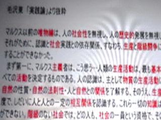 151203-Mao-Nihongo-rei-a.jpg
