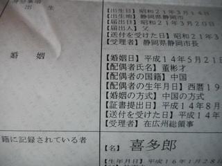 151207-koseki-haiguusya-.jpg