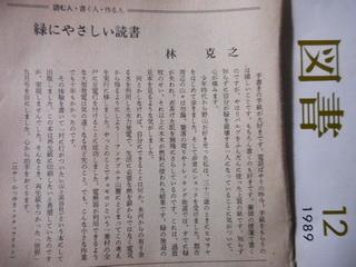 151224-1989-12-Tosyu-kantou-.jpg