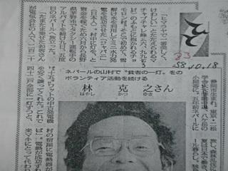 151227-83-10-18-asahi-hito-.jpg
