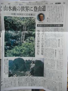 151227-970621-asahi-yama-.jpg