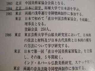 151228-Jyosan-ryakureki-.jpg