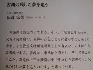 151228-Jyousan-jinminnipou-syoukai-.jpg