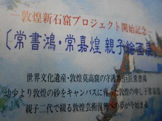 151229-Jyousan-Oyakoten-panhu-.jpg