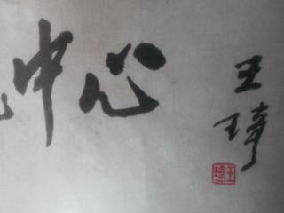 151230-mouhitu-wangqi-sain-.jpg