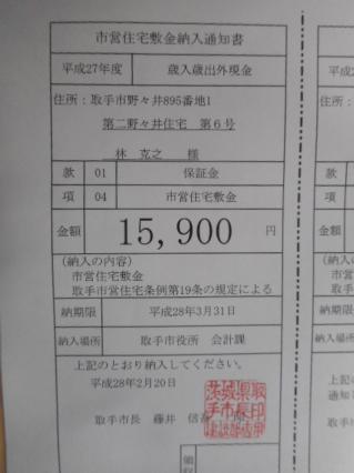 20160220-ディスカウントストア 022.jpg