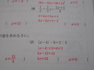 20160313-中1 数学 058.jpg